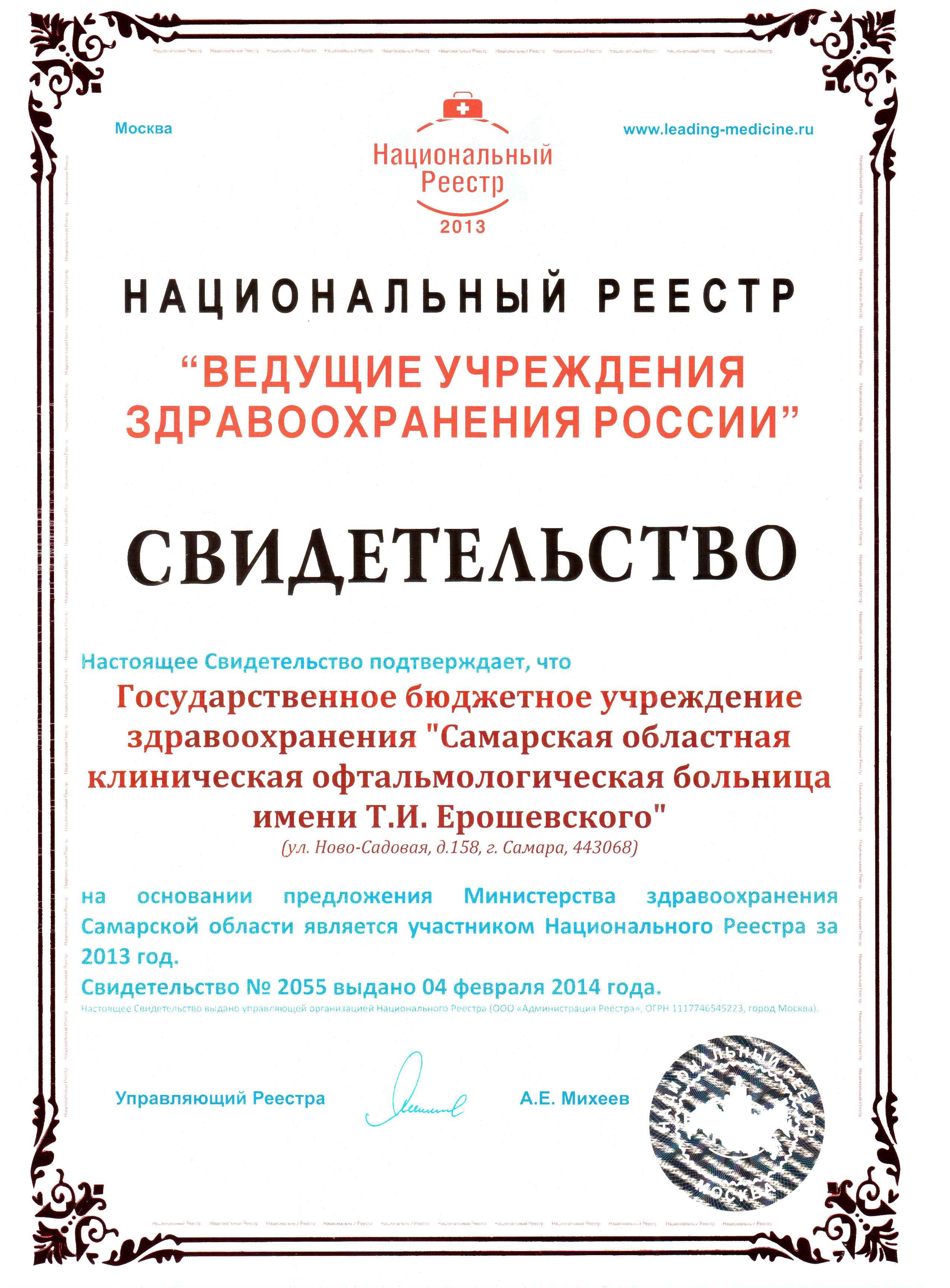 Примеры резюме администратора медицинского центра