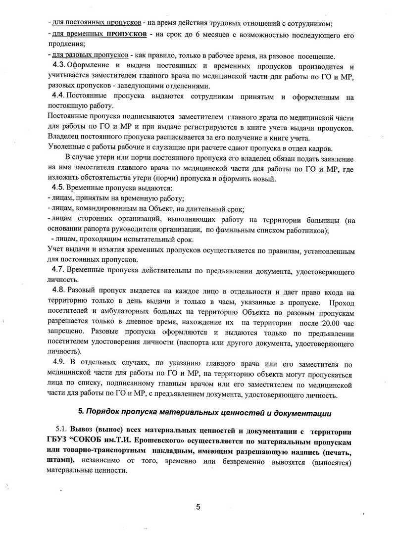 Контрольно пропускной режим О больнице Самарская областная  Контрольно пропускной режим