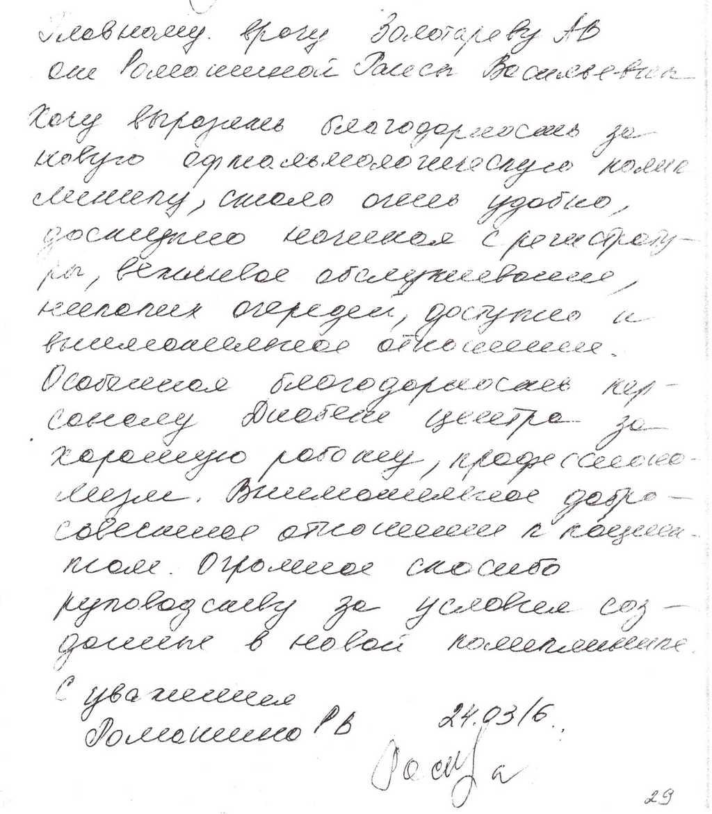 Детская поликлиника ижевск ул ворошилова