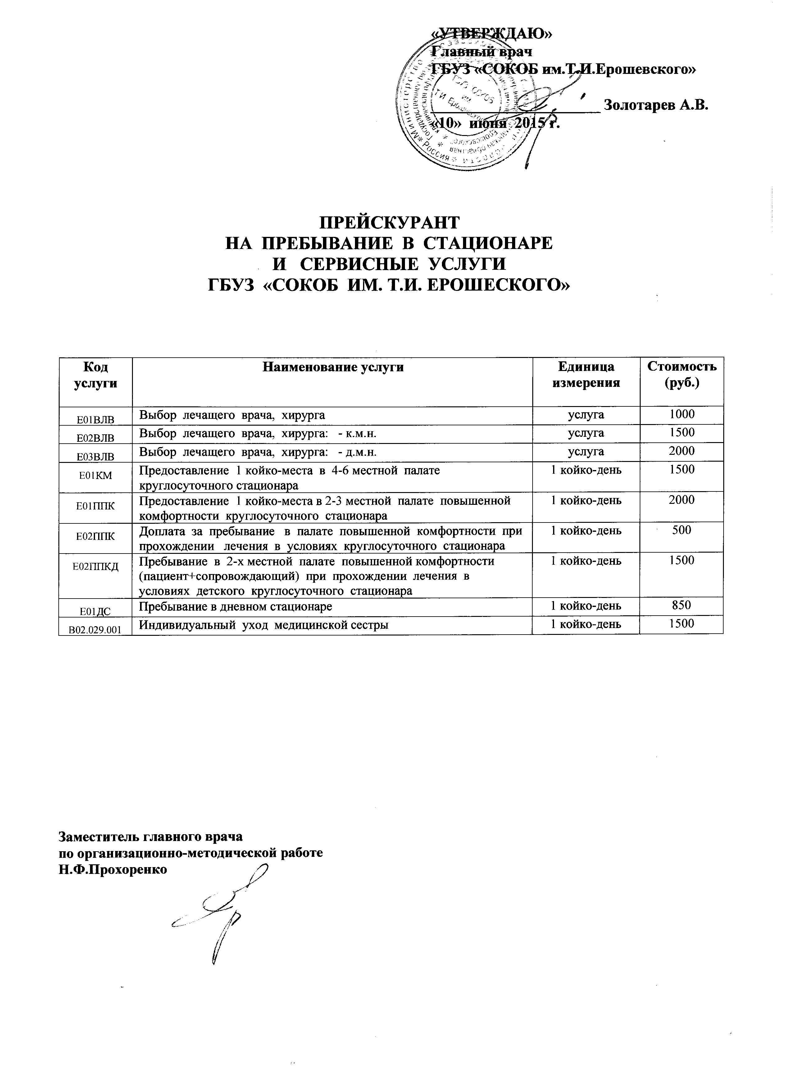 офтальмология бочкарева скачать бесплатно pdf